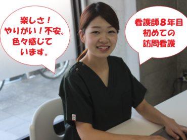 急性期病院しか経験していなかった私が選んだ次の職場は『訪問看護』でした。