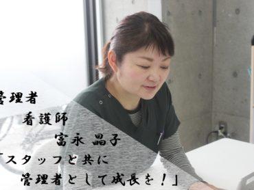 看護師、富永さんインタビュー Vol.Ⅰ                   ~子育てと共に両立した充実した働き方~