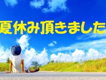 広報、遅めの夏休みを頂きました。
