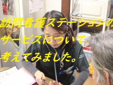 訪問看護ステーションのサービスを考えてみます。