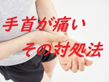 「手首が痛い」 仕事や家事を頑張りすぎることで起きる症状