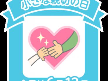 今日は何の日 (6/13のお話)・・・?part3
