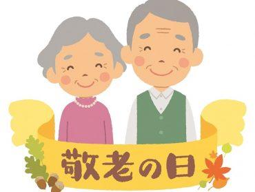 9月の祝日と言えば・・・(#^^#)