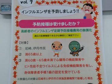 アフロ通信11月号☆